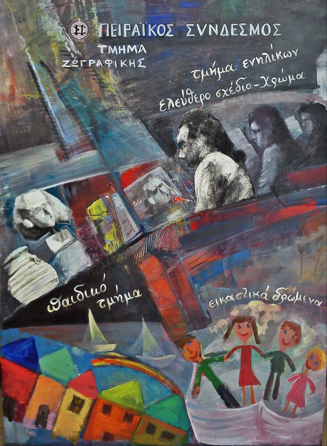 """ΤΜΗΜΑ ΖΩΓΡΑΦΙΚΗΣ _ ΟΙ ΕΓΓΡΑΦΕΣ ΑΡΧΙΣΑΝ !!! Πρώτη συνάντηση Παρασκευή 25/09/2020_Ώρα 19:00μμ  στον 4ο όροφο του """"Μεγάρου του Πειραϊκού Συνδέσμου – Πολυχώρος Εκπαίδευσης & Πολιτισμού"""""""