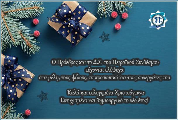 Ευχές απο τον Πειραϊκό Σύνδεσμο για τις γιορτές
